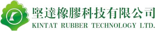堅達橡膠科技有限公司 Kintat Rubber Technology Ltd.